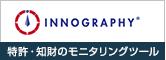 特許・知財のモニタリングツール「INNOGRAPHY」