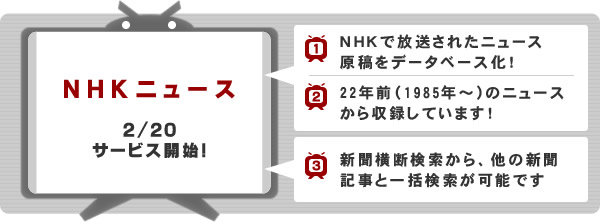 "G-Search ""side B"" - 1985年放送分からのNHKニュース原稿を収録「NHK ..."